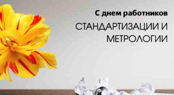 20 мая – Всемирный день метрологии и стандартизации