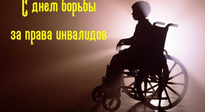 5 мая – Международный день борьбы за права инвалидов