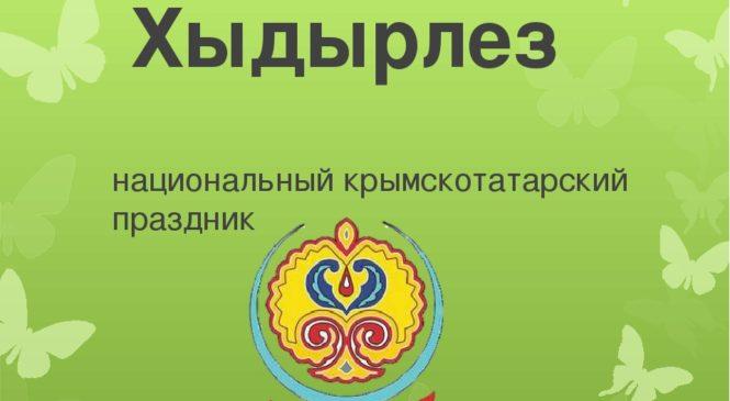 Сегодня Крымскотатарский национальный праздник «Хыдырлез»