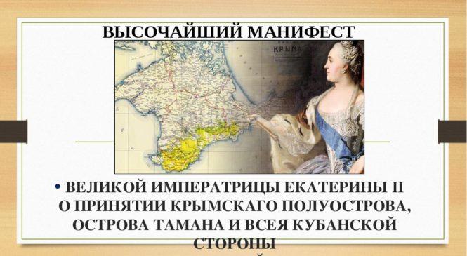 19 апреля – День издания манифеста Екатерины II о вхождении Крыма в состав России