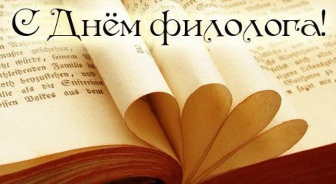 25 мая — День филолога