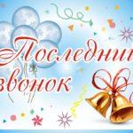 Праздник «Последний звонок» в Керчи!