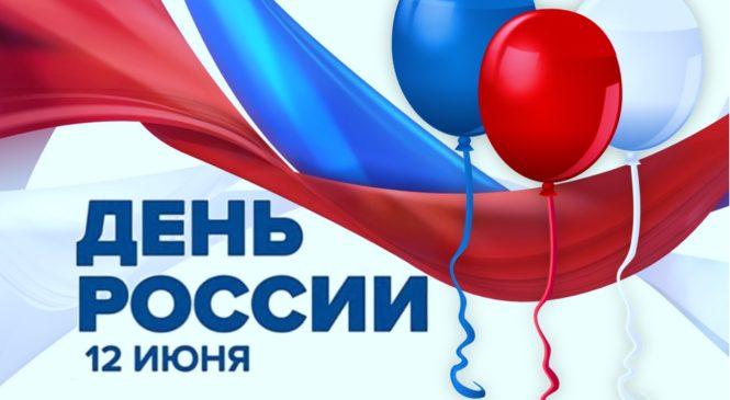 12 июня – День России