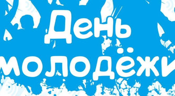 27 июня – День молодежи России