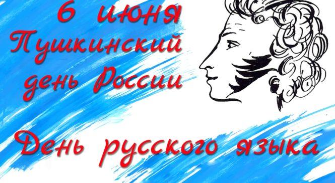 6 июня — День русского языка и Пушкинский день