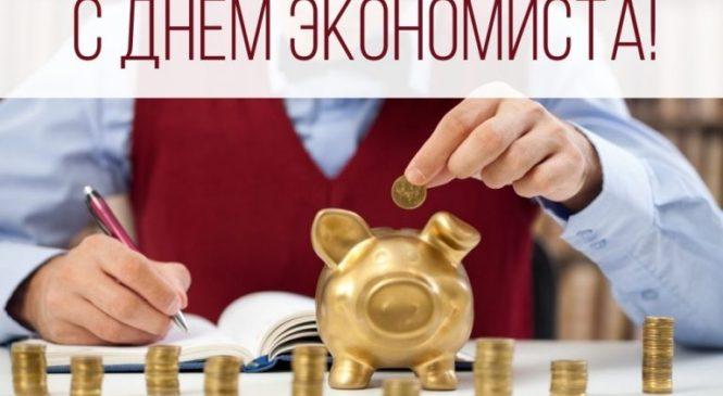 30 июня – День экономиста России