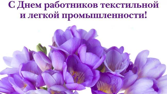 10 июня — День работников текстильной и лёгкой промышленности