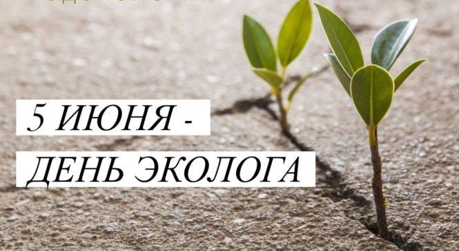 5 июня – День эколога и Всемирный день охраны окружающей среды
