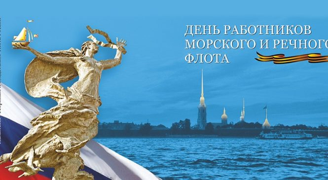 1 июля – День работников морского и речного флота