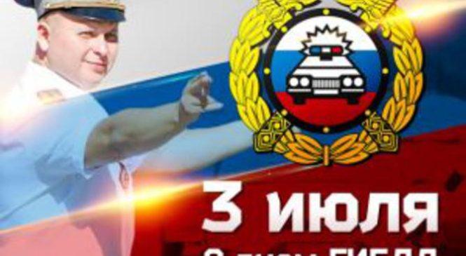 3 июля — День ГИБДД МВД России