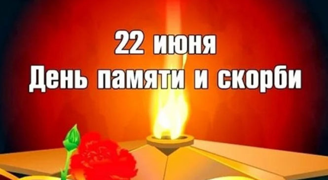 22 июня — День памяти и скорби — день начала Великой Отечественной войны
