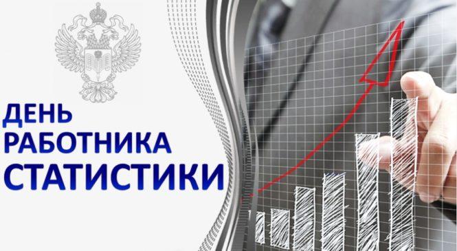25 июня — День работника статистики