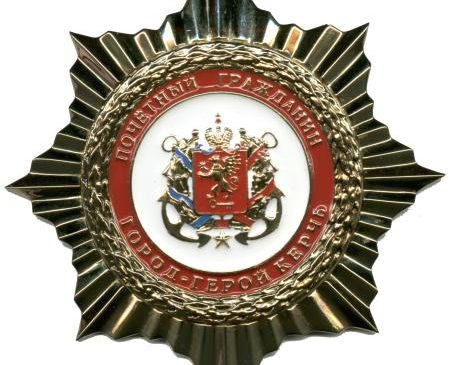 До 1 июля можно внести предложения о присвоении звания «Почетный гражданин города-героя Керчи»