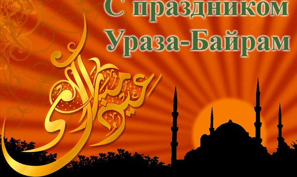 15 июня – Праздник Ураза-Байрам