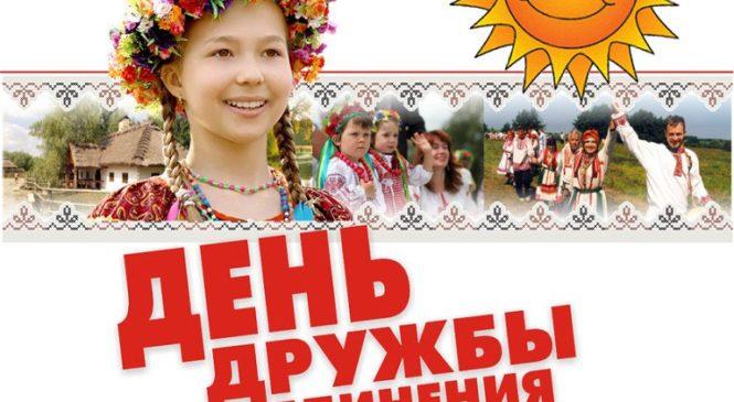 Сегодня День дружбы и единения славян