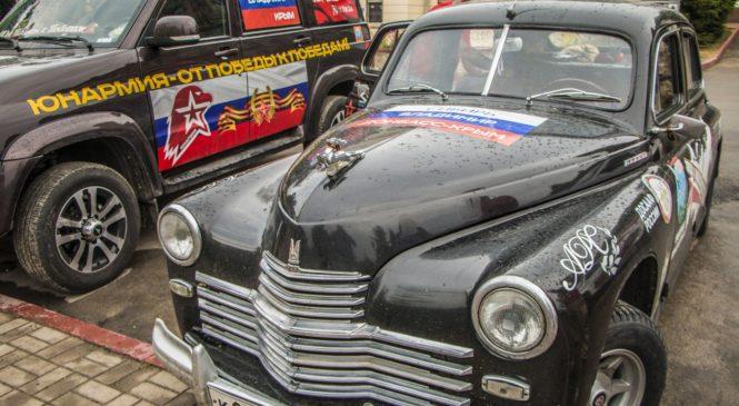 Керчь встретила автомарш «ЮНАРМИЯ — от Победы к Победам» (ВИДЕО)