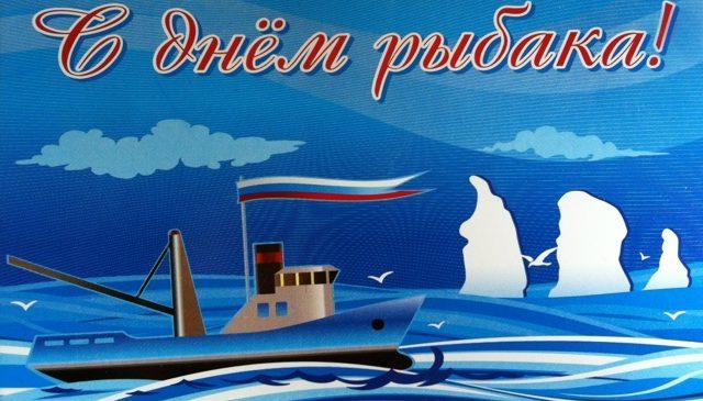 8 июля — День рыбака