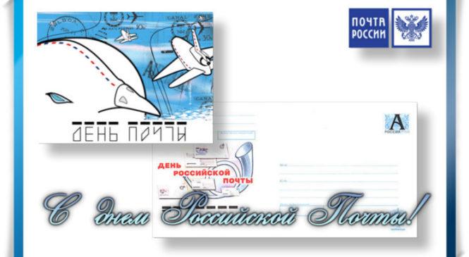 Сегодня День российской почты