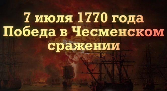 7 июля – День воинской славы. День победы русского флота над турецким флотом в Чесменском сражении