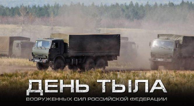 1 августа – День тыла Вооруженных сил России