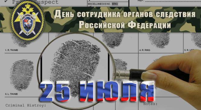25 июля – День сотрудника органов следствия Российской Федерации