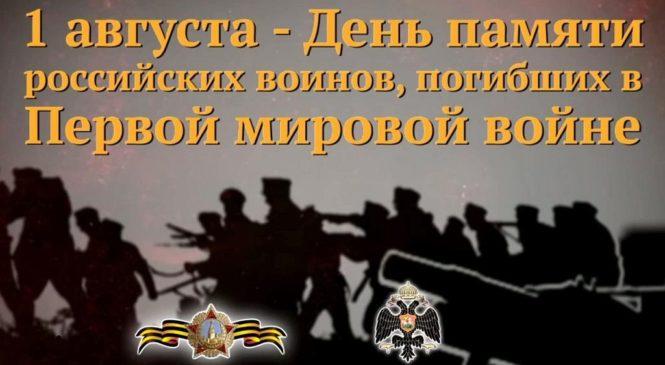 1 августа отмечается День памяти российских воинов, погибших в Первой мировой войне 1914-1918 годов