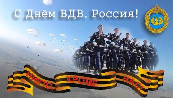 2 августа — День воздушно-десантных войск Российской Федерации