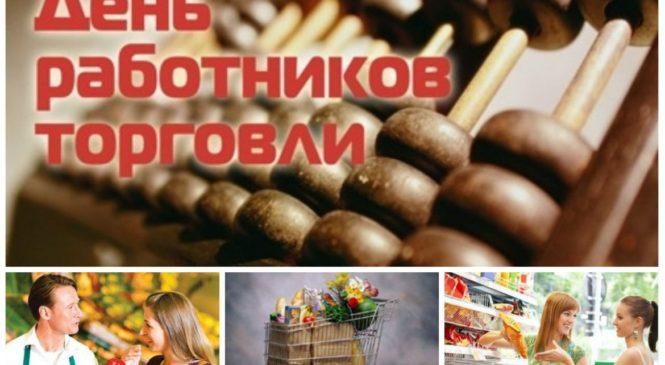 28 июля – День сотрудников торговли