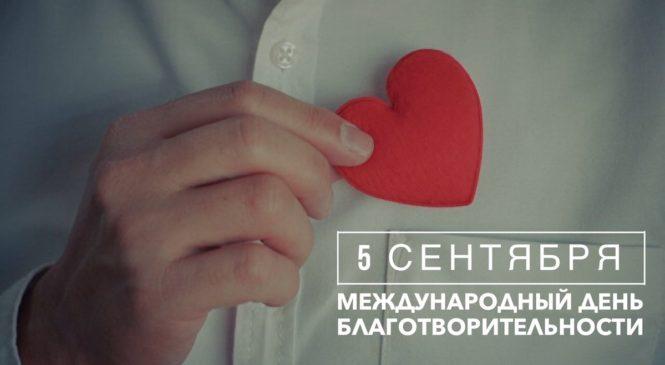 5 сентября — Международный День благотворительности