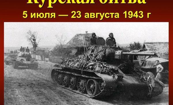 23 августа — День победы советских войск в Курской битве (1943)