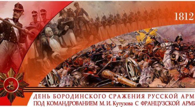 8 сентября — День воинской славы России. День Бородинского сражения (1812 год)