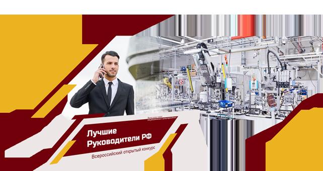 Проводится конкурс «Лучшие руководители РФ»