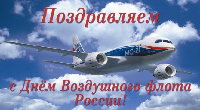 19 августа — День Воздушного Флота России