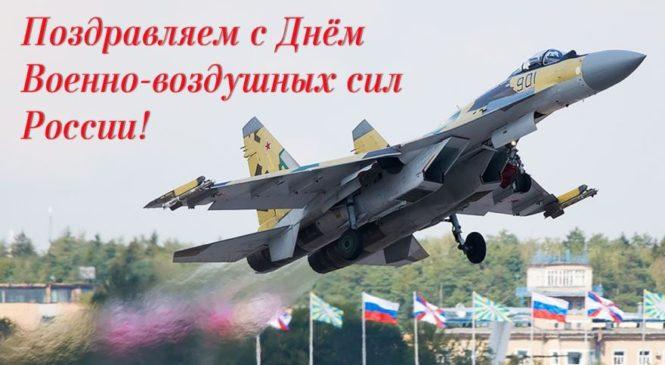 12 августа — День Военно-воздушных сил