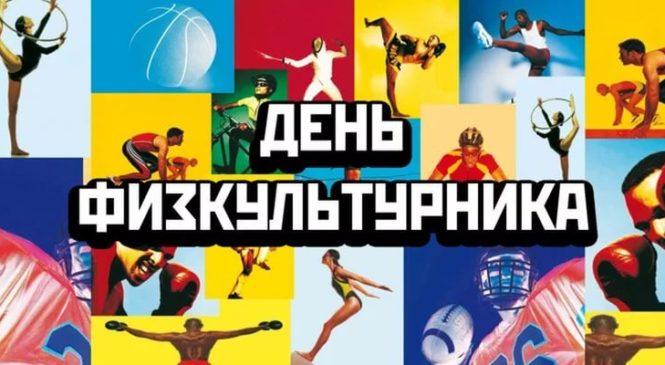 В Керчи ко Дню физкультурника пройдет ряд спортивных мероприятий