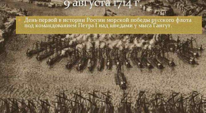 9 августа — День воинской славы России: первая морская победа российского флота в сражении у мыса Гангут