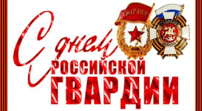 2 сентября – День воинской славы России. День российской гвардии