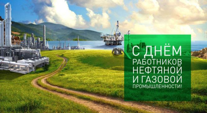 Сегодня День работников нефтяной и газовой промышленности