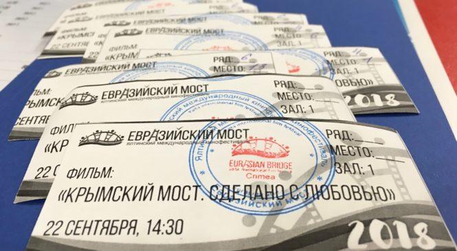 Предпремьерный показ: первые зрители высоко оценили художественный фильм про Крымский мост на кинофестивале в Ялте