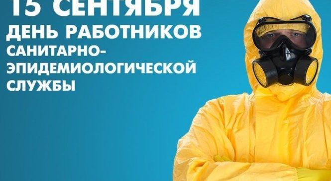 15 сентября — День образования санитарно-эпидемиологической службы Российской Федерации