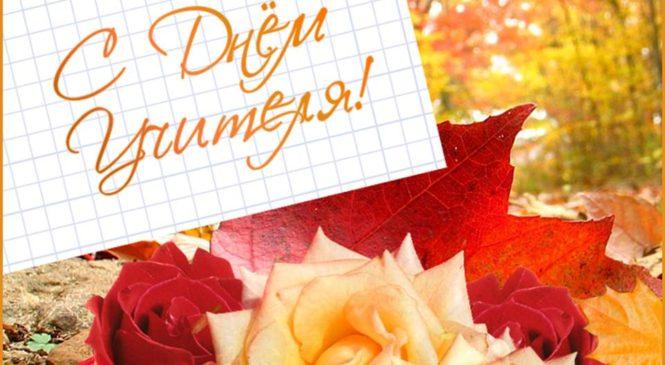 5 октября – День учителя