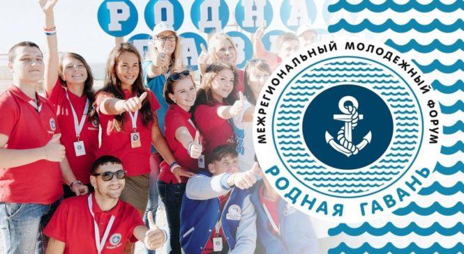 Участники молодежного форума «Родная гавань» поздравили керчан с Днем рождения