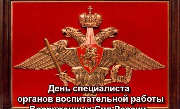 11 сентября — День специалиста органов воспитательной работы Вооружённых сил России