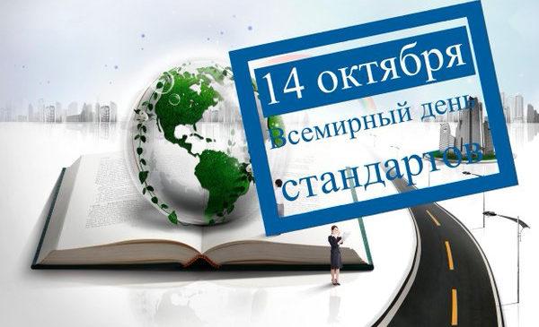 14 октября – Международный день стандартизации