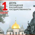 21 сентября — День зарождения российской государственности
