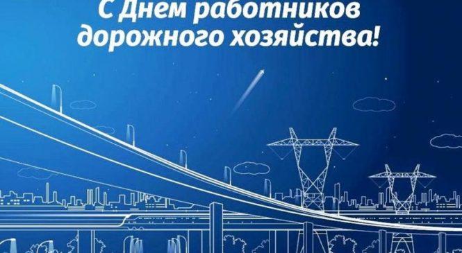 21 октября – День работников дорожного хозяйства