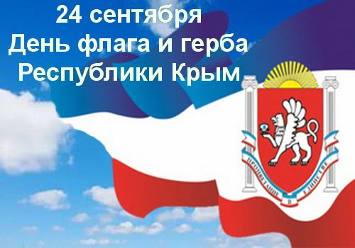 24 сентября — День Государственного герба и Государственного флага Республики Крым