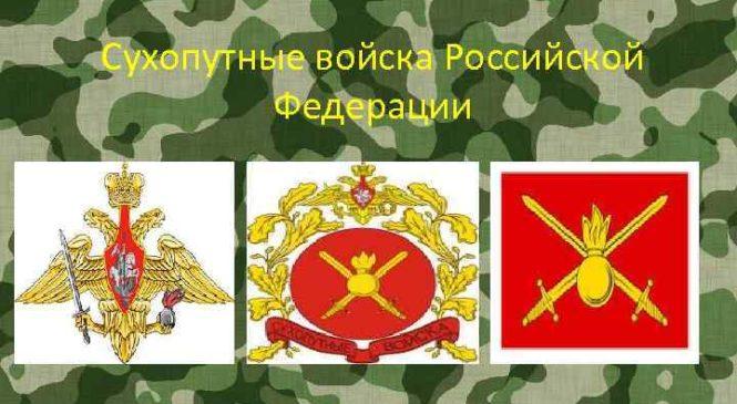 1 октября – День Сухопутных войск Российской Федерации