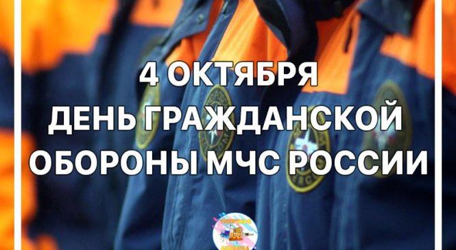 4 октября – День гражданской обороны МЧС России