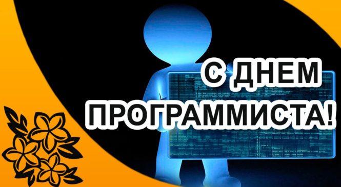 13 сентября – День программиста